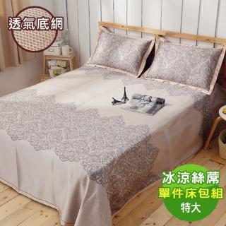 【PJ】創新涼感纖維可水洗冰涼絲-蓆附枕套 雙人特大8.2x8.2尺(橫式花)