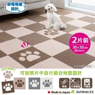【Sanko】防潑水止滑巧拼地墊 2片入(寵物腳印造型)