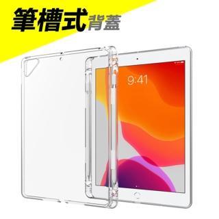 Apple蘋果新iPad2018 Air1 Air2 Pro9.7吋 通用附筆槽TPU透明清水保護殼透明背蓋-BT200
