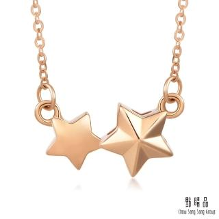 【點睛品】立體星星 18K玫瑰金項鍊