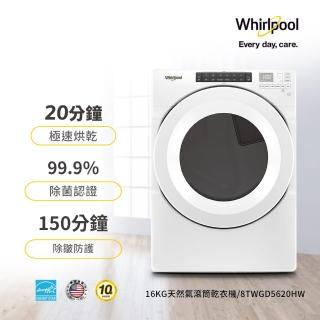 【Whirlpool 惠而浦】16公斤◆瓦斯型排風式滾筒乾衣機(8TWGD5620HW)