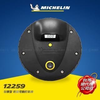 【Michelin 米其林】MICHELIN 米其林 迷你數位顯示電動打氣機 12259(米其林 打氣機)