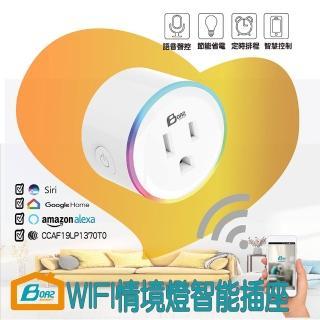 【Boaz-波阿斯】WIFI六色情境燈智能插座(定時器/智慧插頭/無線遙控)/