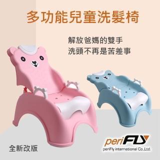 【periFly派瑞飛】坐躺兩用多功能兒童洗髮椅(洗髮椅 坐躺兩用 複合功能)