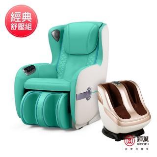【輝葉】Vsofa沙發按摩椅+三芯手感美腿機(HY-3067A+HY-703)