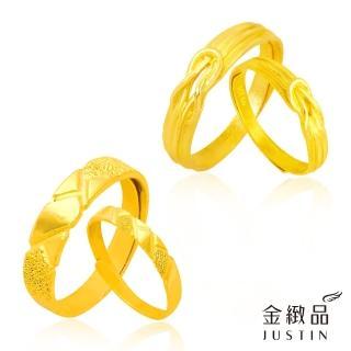 【金緻品】黃金對戒 命中注定 1.2錢(男女對戒 金飾 黃金戒指 9999純金 情人對戒 甜蜜好禮)