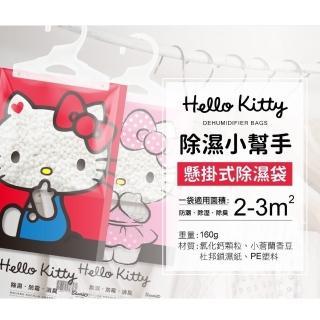 【Hello Kitty-20包組】英國梨與小蒼蘭 懸掛式除濕袋 160g(包裝隨機出貨)