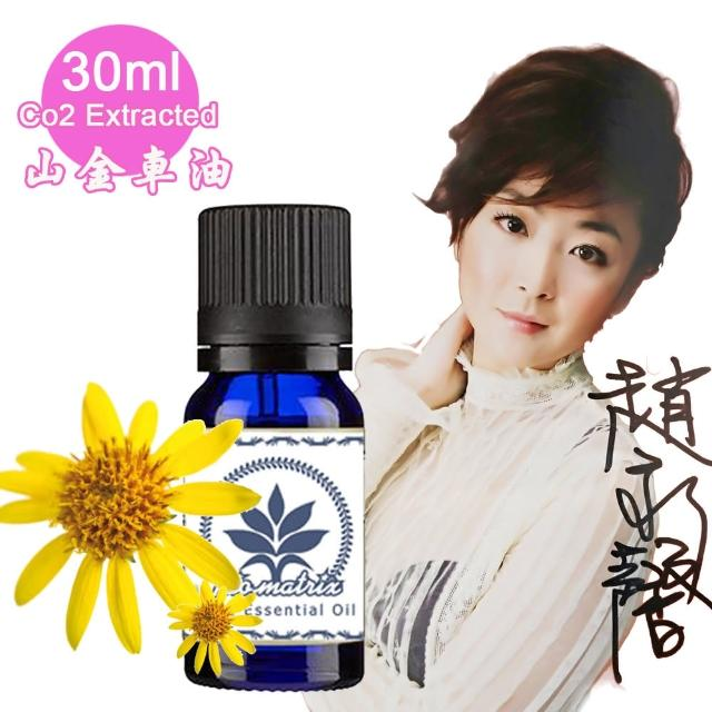 【百翠氏】山金車油-30ml(Arnica Co2 Extracted Oil 100% Pure)