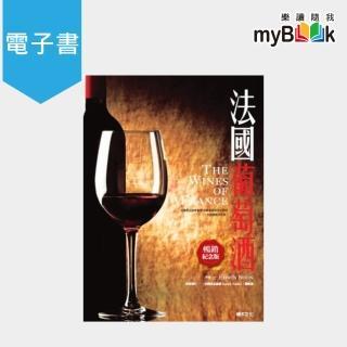 【myBook】法國葡萄酒(暢銷紀念版)(電子書)