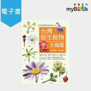 【myBook】台灣原生植物全圖鑑第七卷:苦苣苔科──忍冬科(電子書)