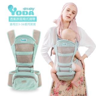 【yoda】透氣款儲物座椅式揹帶(水波綠)