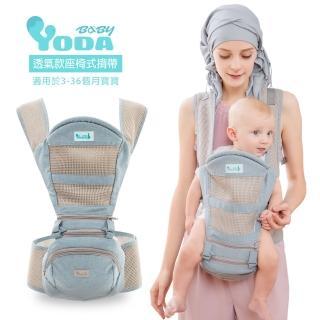 【yoda】透氣款儲物座椅式揹帶(碧湖藍)