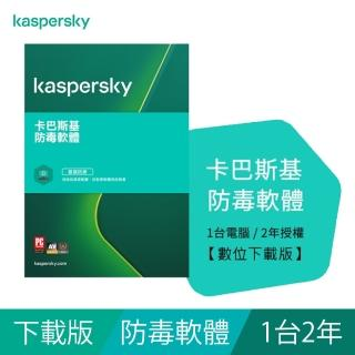 【Kaspersky 卡巴斯基】下載版◆防毒軟體 1台2年 windows(KAV 1P2Y-D)