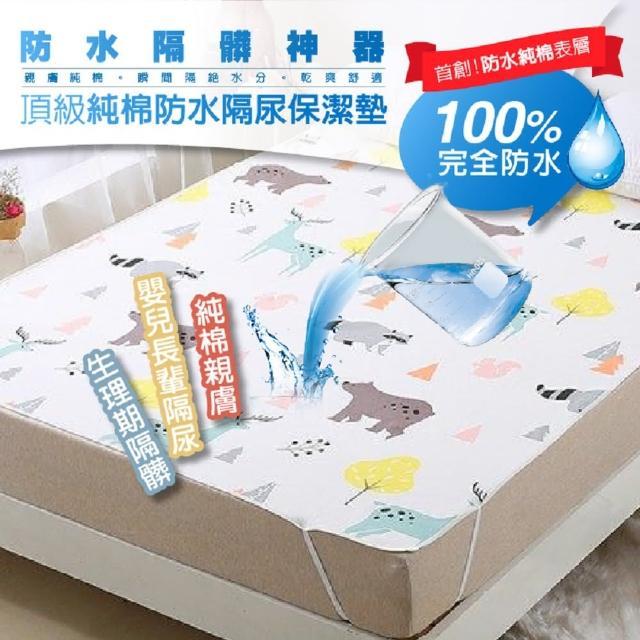 【DaoDi】頂級純棉防水隔尿保潔墊尺寸單人(尿布墊防水墊產褥墊)/