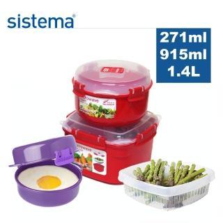 【SISTEMA】紐西蘭進口微波保鮮盒經典款三件組(1400ml+915ml+271ml)