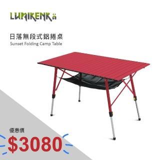 【Lumikenka 露米】日落無段式鋁捲桌(鋁捲桌、蛋捲桌、露營桌、野餐桌)