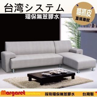 【Margaret】耐磨布紋簡約皮革獨立筒L型沙發(3色皮革)