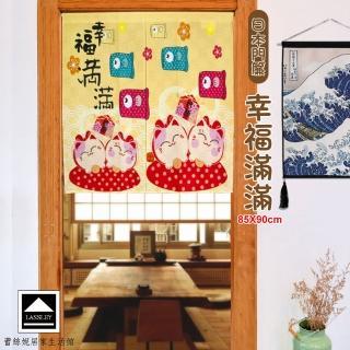 【LASSLEY】日本門簾-幸福滿滿85X90cm(日式 和風 招財貓 雙開式 風水簾 一片式)