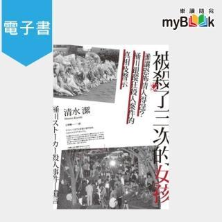 【myBook】被殺了三次的女孩:誰讓恐怖情人得逞?桶川跟蹤狂殺人案件的真相及警示(電子書)