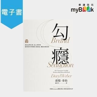 【myBook】勾癮:創造品牌幻想,從心理學與腦神經科學解構行銷創意,觸發消費渴望(電子書)