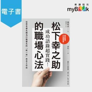 【myBook】成功語錄超實踐!松下幸之助的職場心法:從思考優先轉為行動優先的「紙一張」思考工(電子書)