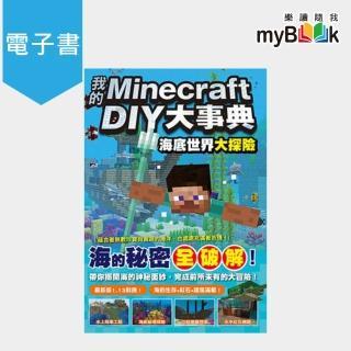 【myBook】我的Minecraft DIY大事典:海底世界大探險(電子書)