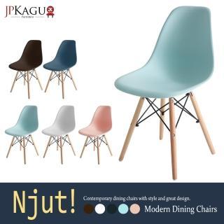 【JP Kagu】北歐風現代DIY餐椅/ 辨公椅/ 休閒椅(5色)