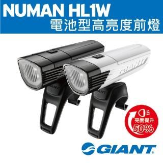 【GIANT】NUMEN HL1W 電池型前燈