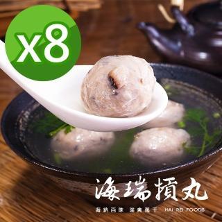 【海瑞摃丸】彈牙多汁新竹貢丸8包組(600g/包)
