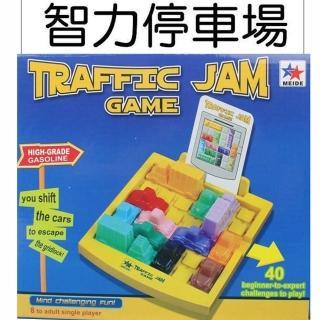 【GCT玩具嚴選】智力停車場(停車場桌遊)