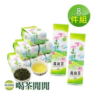 【喝茶閒閒】四季單葉清香高山茶葉(2斤共8包/贈精美小禮)