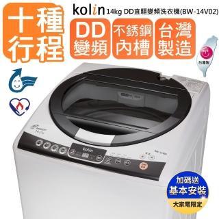 【Kolin 歌林】DD直驅14KG變頻洗衣機 BW-14V02(送基本運送/安裝)