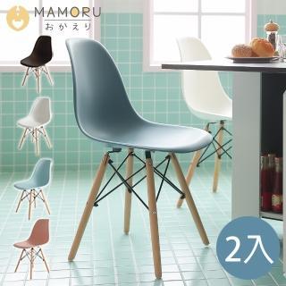 【MAMORU】北歐復刻休閒椅休閒餐椅-2入組(五色任選/化妝椅/工作椅)