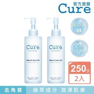 【CURE】Q兒活性水素水去角質凝露2入組_加贈水凝霜(日本熱賣 FG認證 敏感肌可用 溫和去角質)