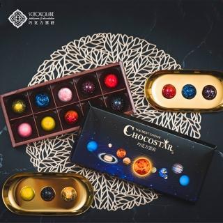 【巧克力雲莊】璀璨星河手工巧克力-10入禮盒(星球巧克力 手工巧克力)