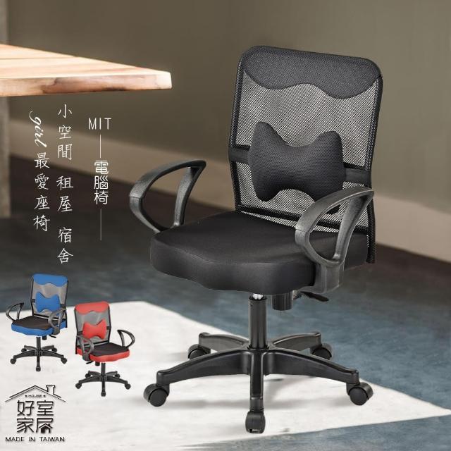 【好室家居】卡蘿3D挺腰透氣電腦椅辦公椅(三色任選)/