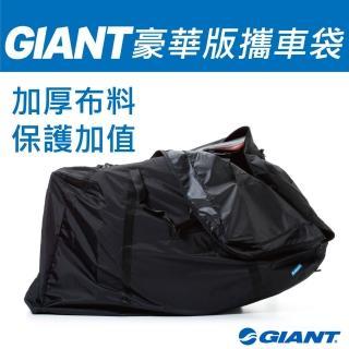 【GIANT】豪華版攜車袋 CARRIER BAG