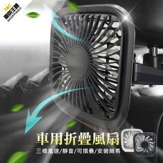 【BASEUS】車用後座摺疊風扇(顏色隨機)