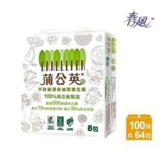 【蒲公英】環保抽取式衛生紙-100抽*8包*8串
