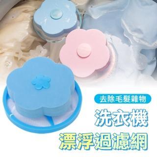 【台灣霓虹】洗衣機漂浮過濾網(毛屑集中網袋)