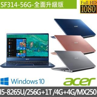 【Acer 宏碁】特仕版SF314-56G 14吋輕薄獨顯筆電(i5-8265U/4G/256G SSD/MX250+4GB+1TB HDD含安裝)