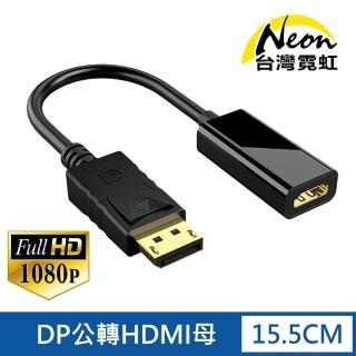 【台灣霓虹】DP轉HDMI轉換器(1080P高清 24K鍍金頭)
