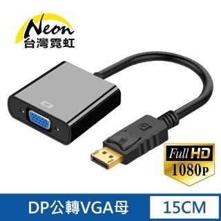 【台灣霓虹】DP轉VGA轉接器(1080P高清 24K鍍金頭)