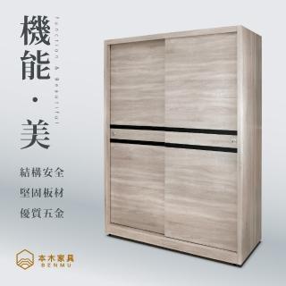【本木】束草 木紋5x7尺收納櫃/衣櫃