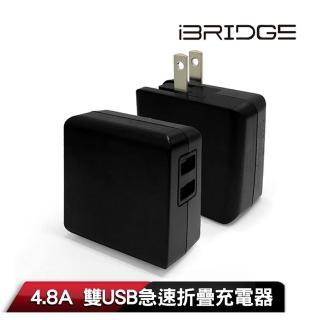 【iBRIDGE】iBRIDGE 4.8A 雙USB急速折疊充電器(充電器)