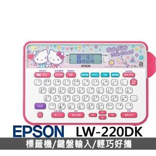 【EPSON】LW-220DK 台灣限定戀愛款Hello Kitty& Dear Daniel標籤機
