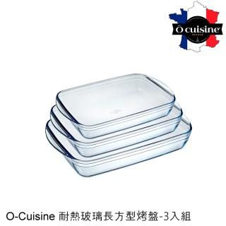 【法國O cuisine】歐酷新烘焙-百年工藝耐熱玻璃長方型烤盤(3件組)