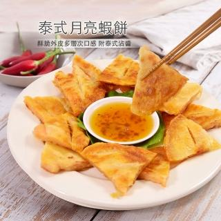 【大食怪】純蝦漿泰式紫蘇月亮蝦餅12片(280g/2片/包)