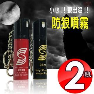 【金德恩】台灣製造 2瓶隨身型防狼催淚噴霧鑰匙圈25cc(射程可達2公尺/隨機色/防身/安全)