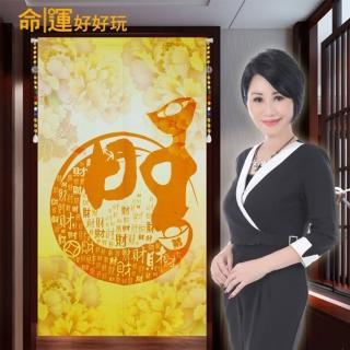 【命運好好玩】李玉珮-大旺百財迎富布簾(送化煞八吉祥水晶串)